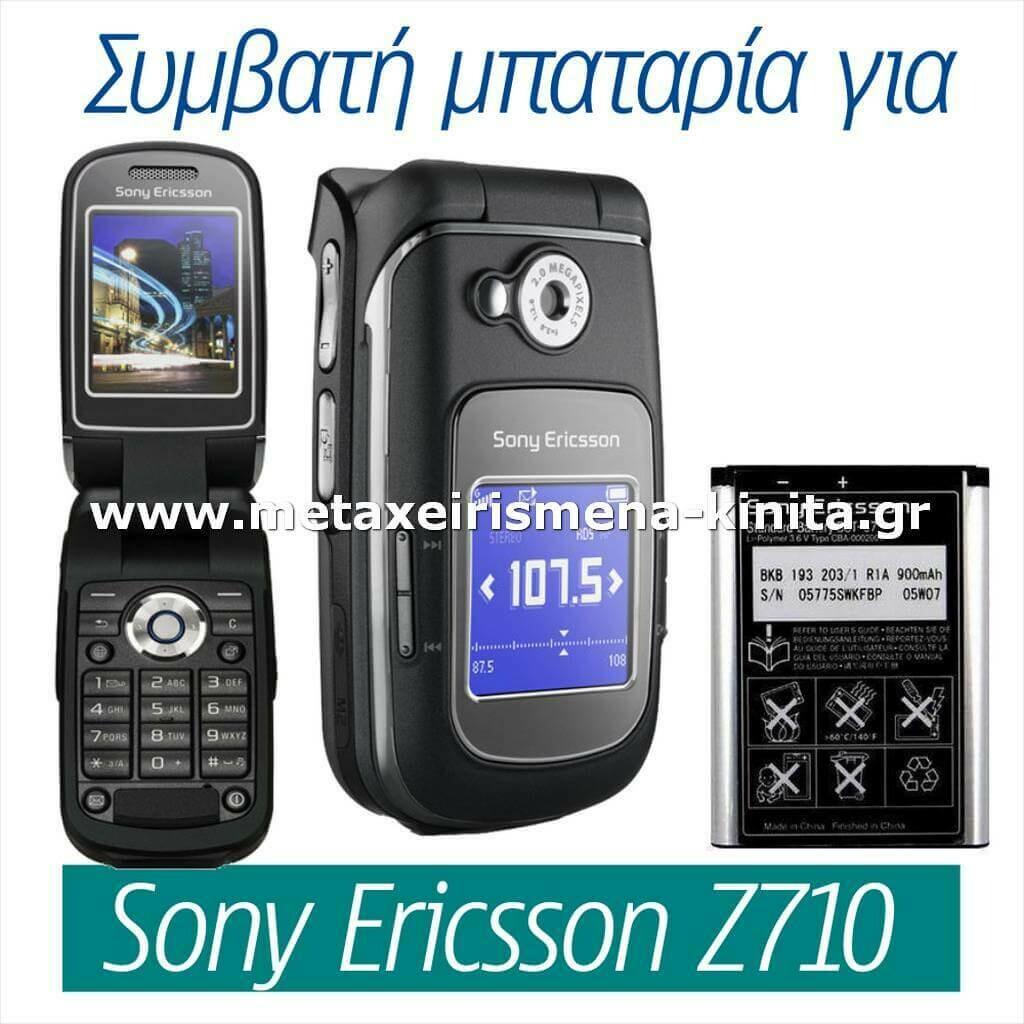 Μπαταρία για Sony Ericsson Z710 συμβατή