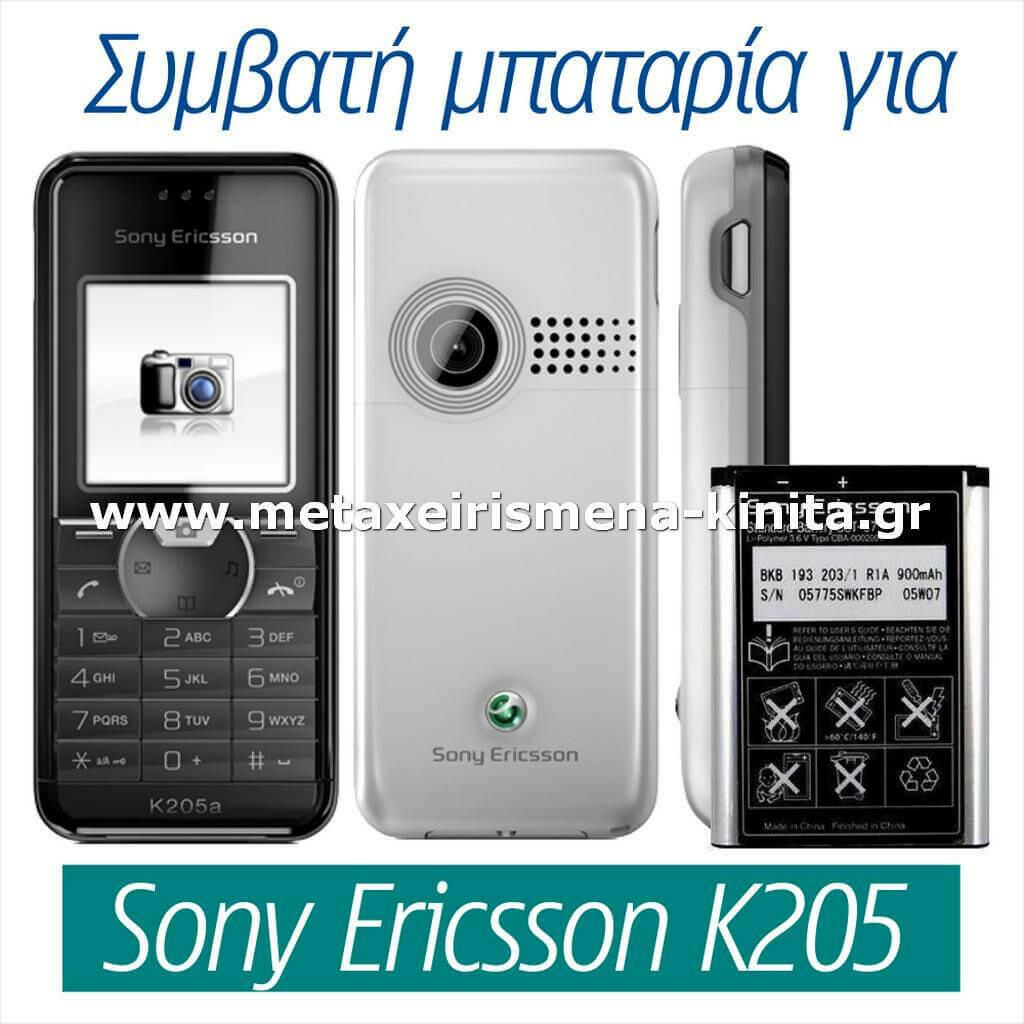 Μπαταρία για Sony Ericsson K205 συμβατή