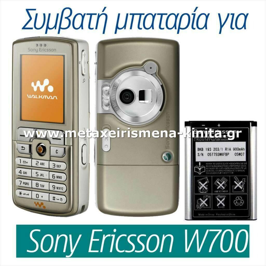 Μπαταρία για Sony Ericsson W700 συμβατή