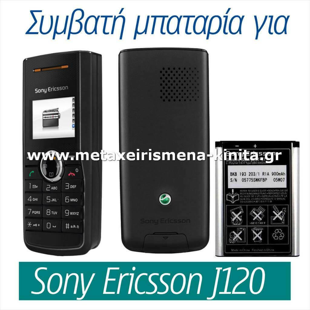 Μπαταρία για Sony Ericsson J120 συμβατή