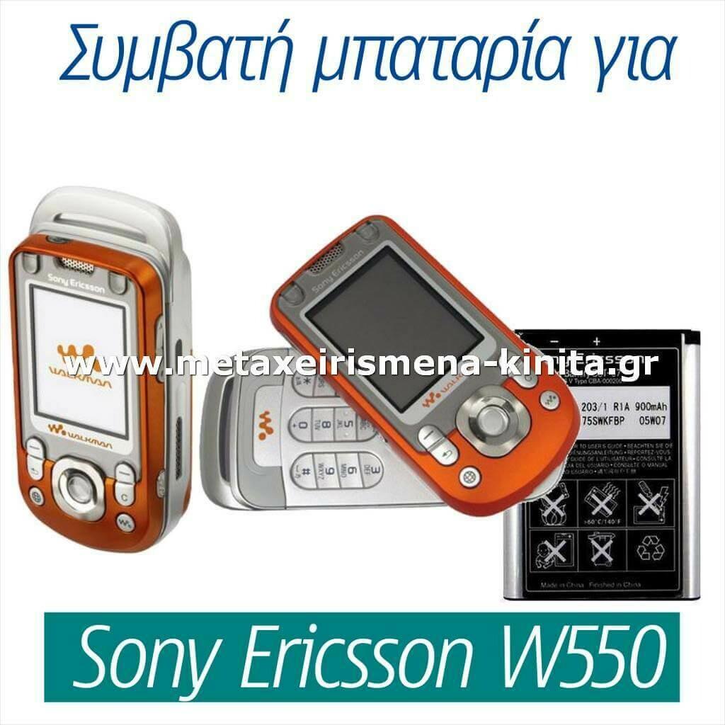 Μπαταρία για Sony Ericsson W550 συμβατή