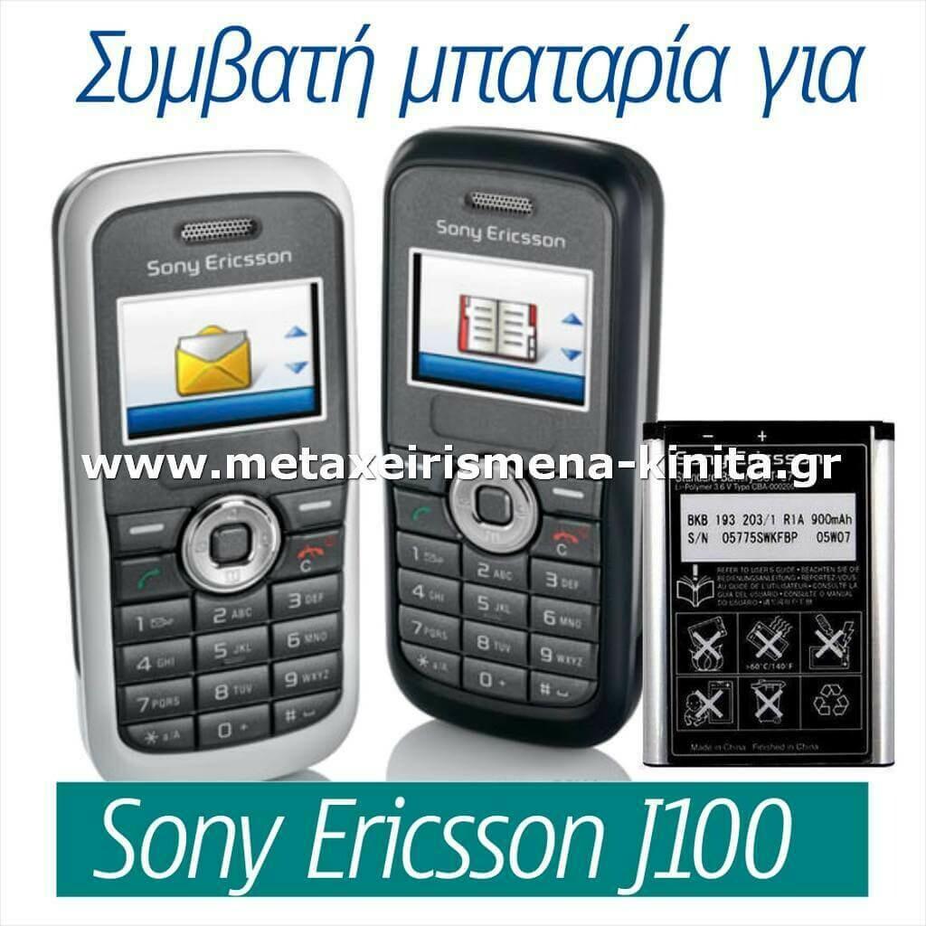 Μπαταρία για Sony Ericsson J100 συμβατή