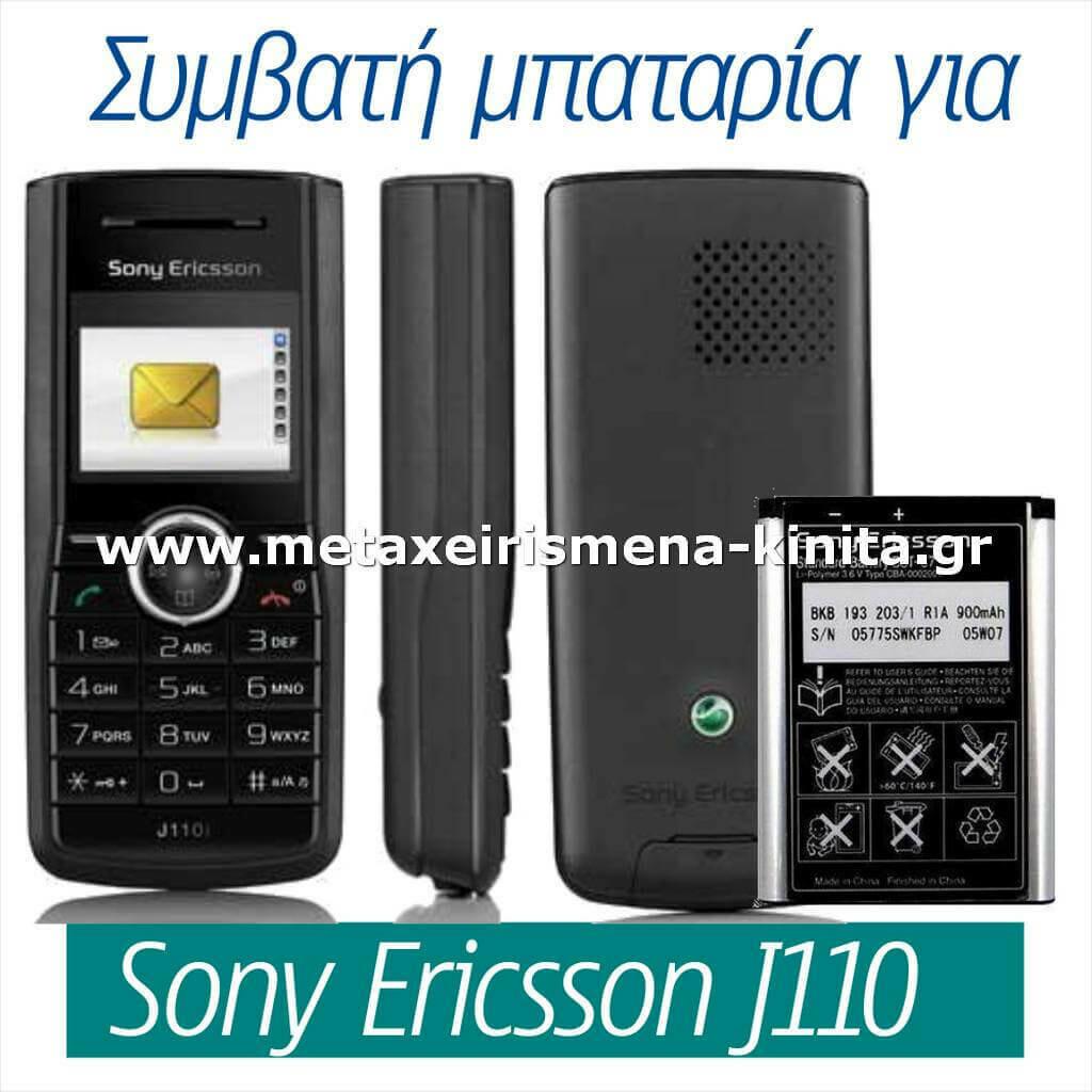 Μπαταρία για Sony Ericsson J110 συμβατή
