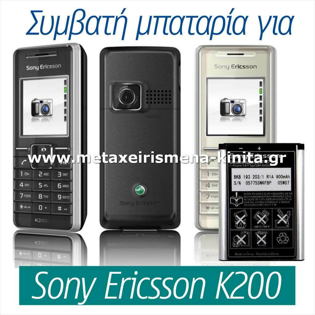 Μπαταρία για Sony Ericsson K200 συμβατή