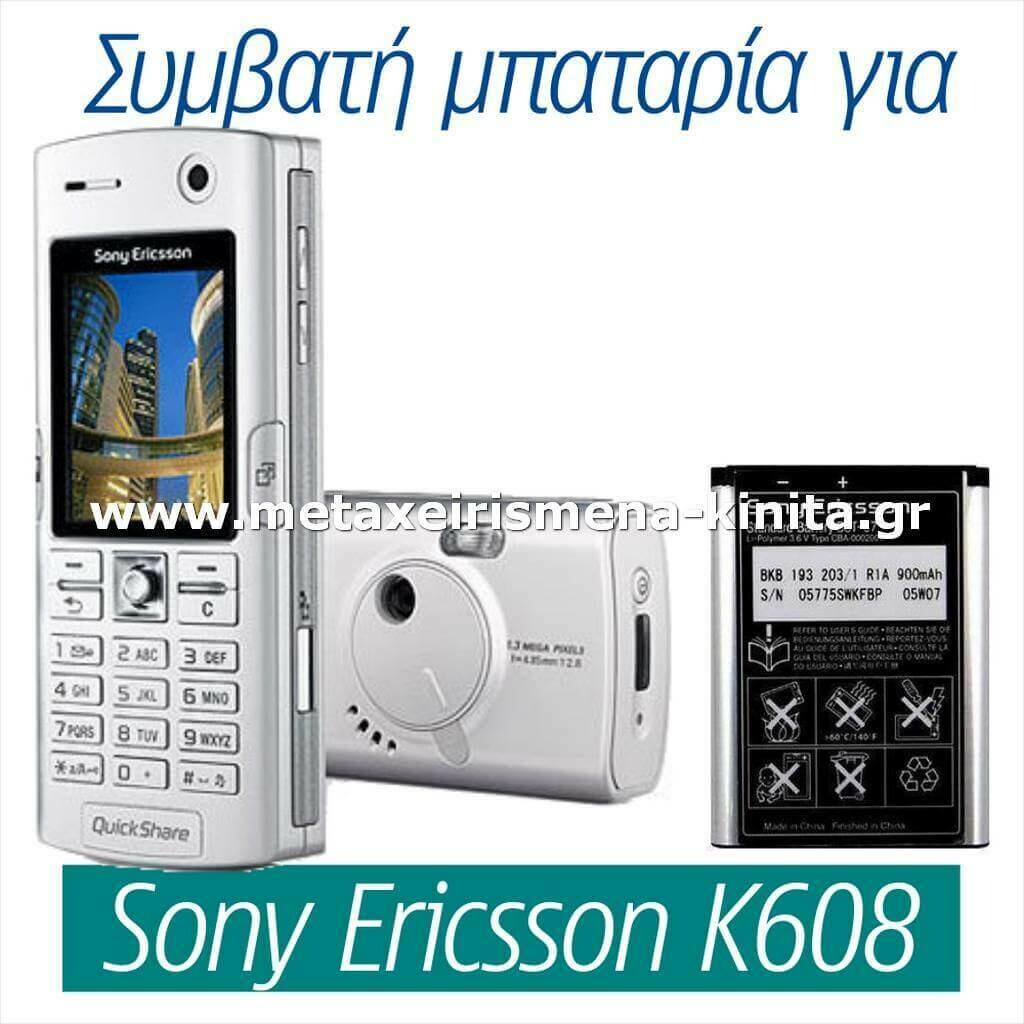Μπαταρία για Sony Ericsson K608 συμβατή