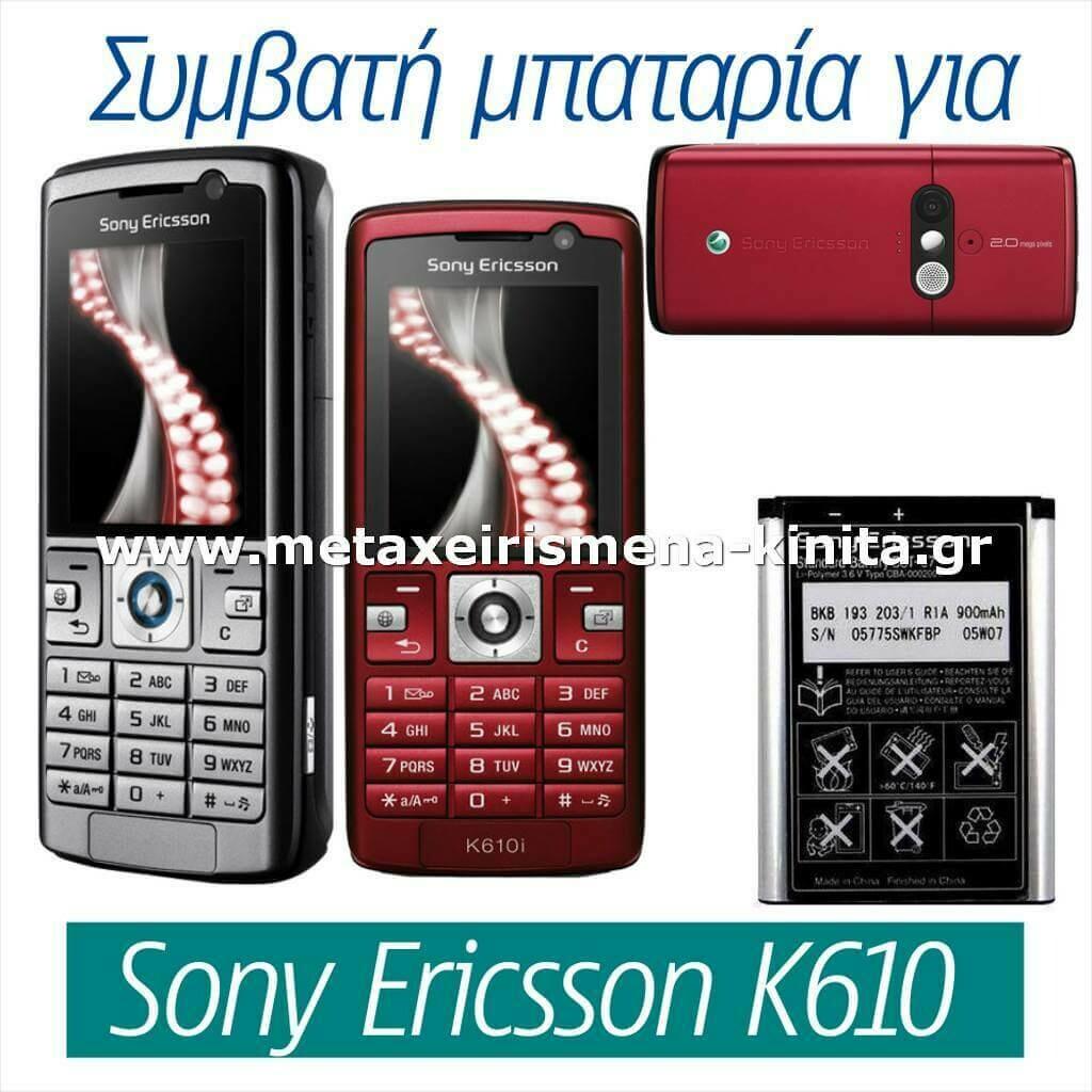 Μπαταρία για Sony Ericsson K610 συμβατή