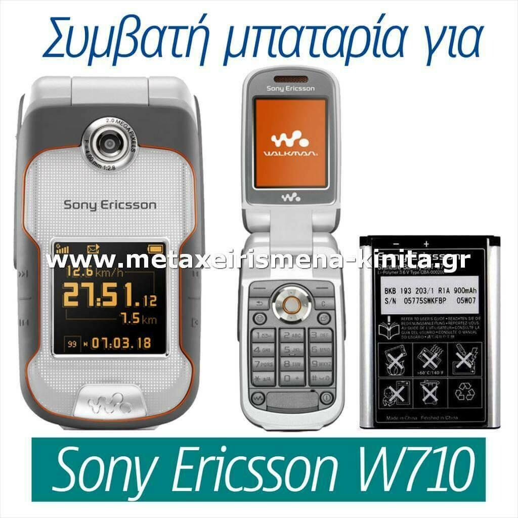 Μπαταρία για Sony Ericsson W710 συμβατή