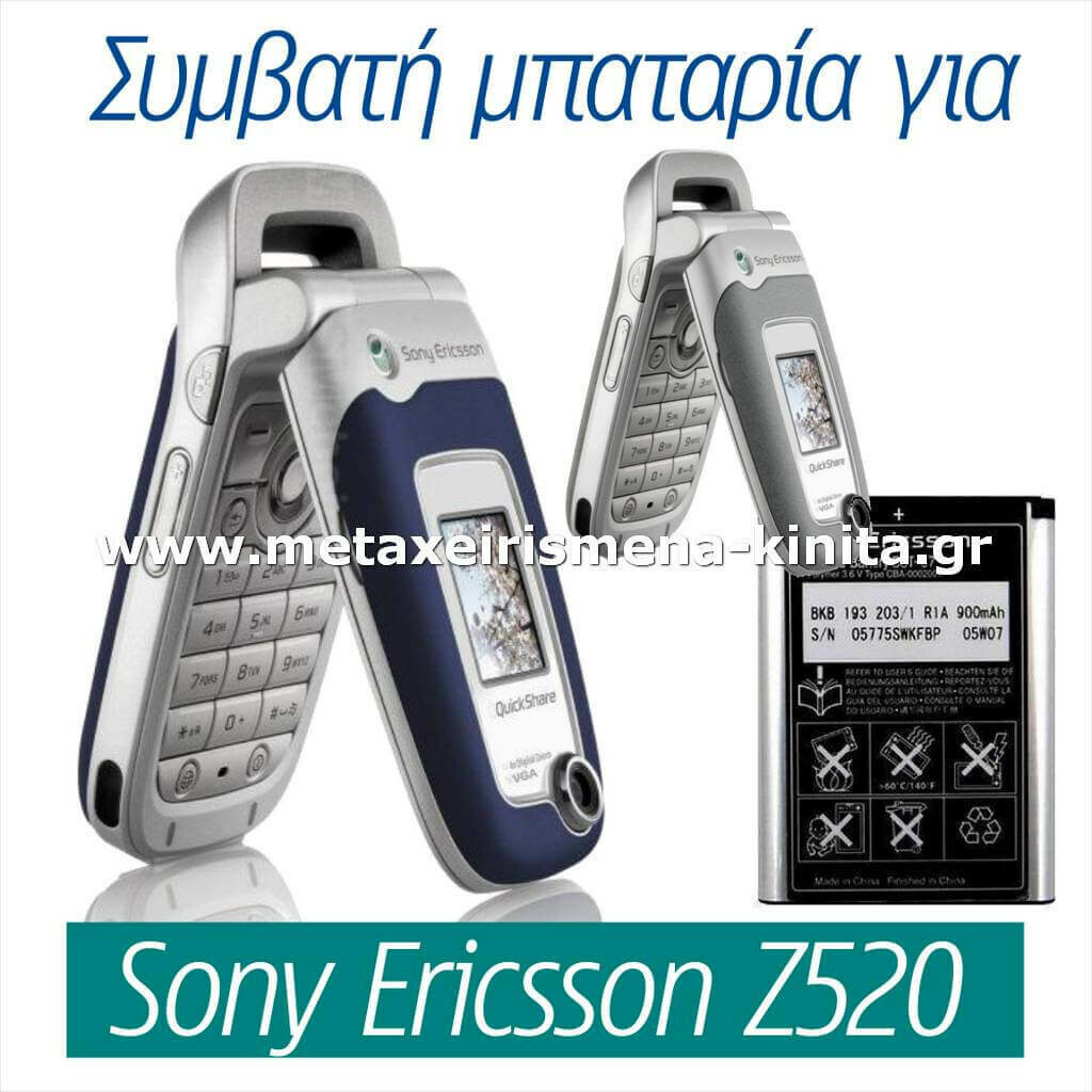 Μπαταρία για Sony Ericsson Z520 συμβατή