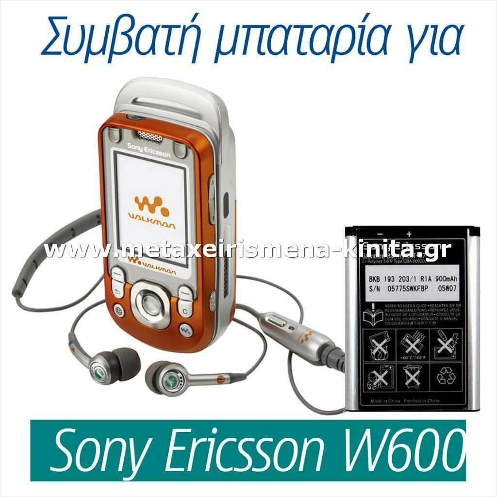 Μπαταρία για Sony Ericsson W600 συμβατή