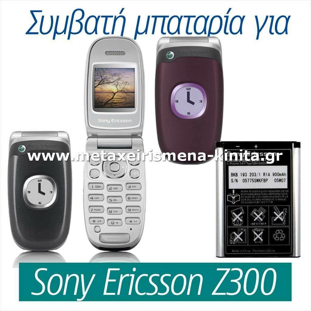 Μπαταρία για Sony Ericsson Z300 συμβατή