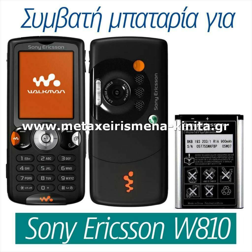 Μπαταρία για Sony Ericsson W810 συμβατή
