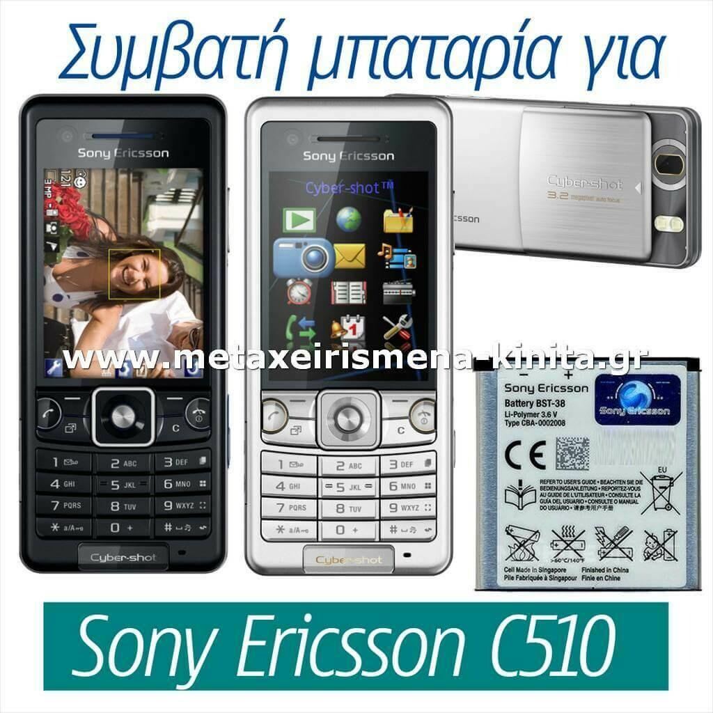 Μπαταρία για Sony Ericsson C510 συμβατή