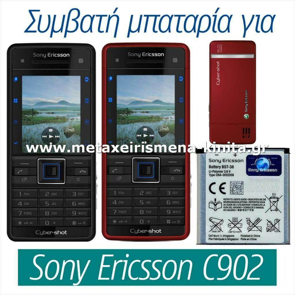 Μπαταρία για Sony Ericsson C902 συμβατή