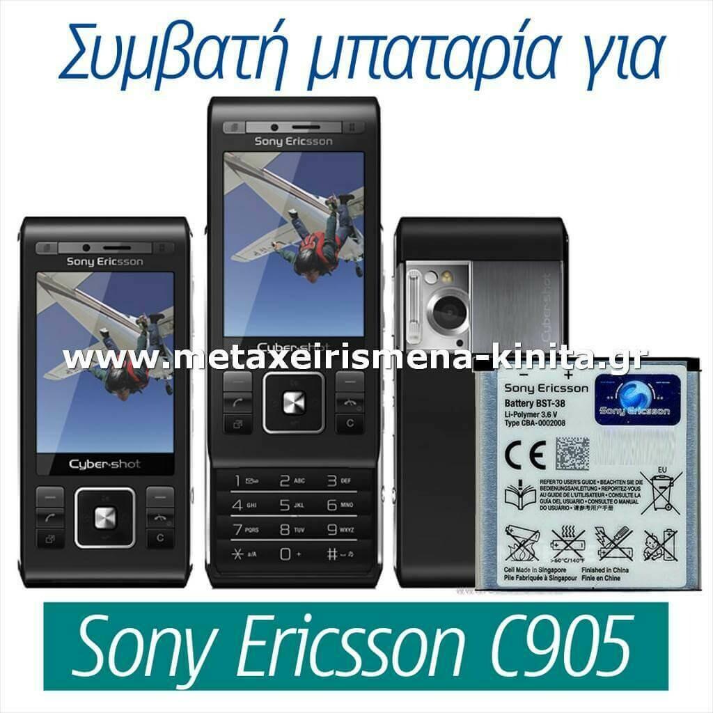 Μπαταρία για Sony Ericsson C905 συμβατή