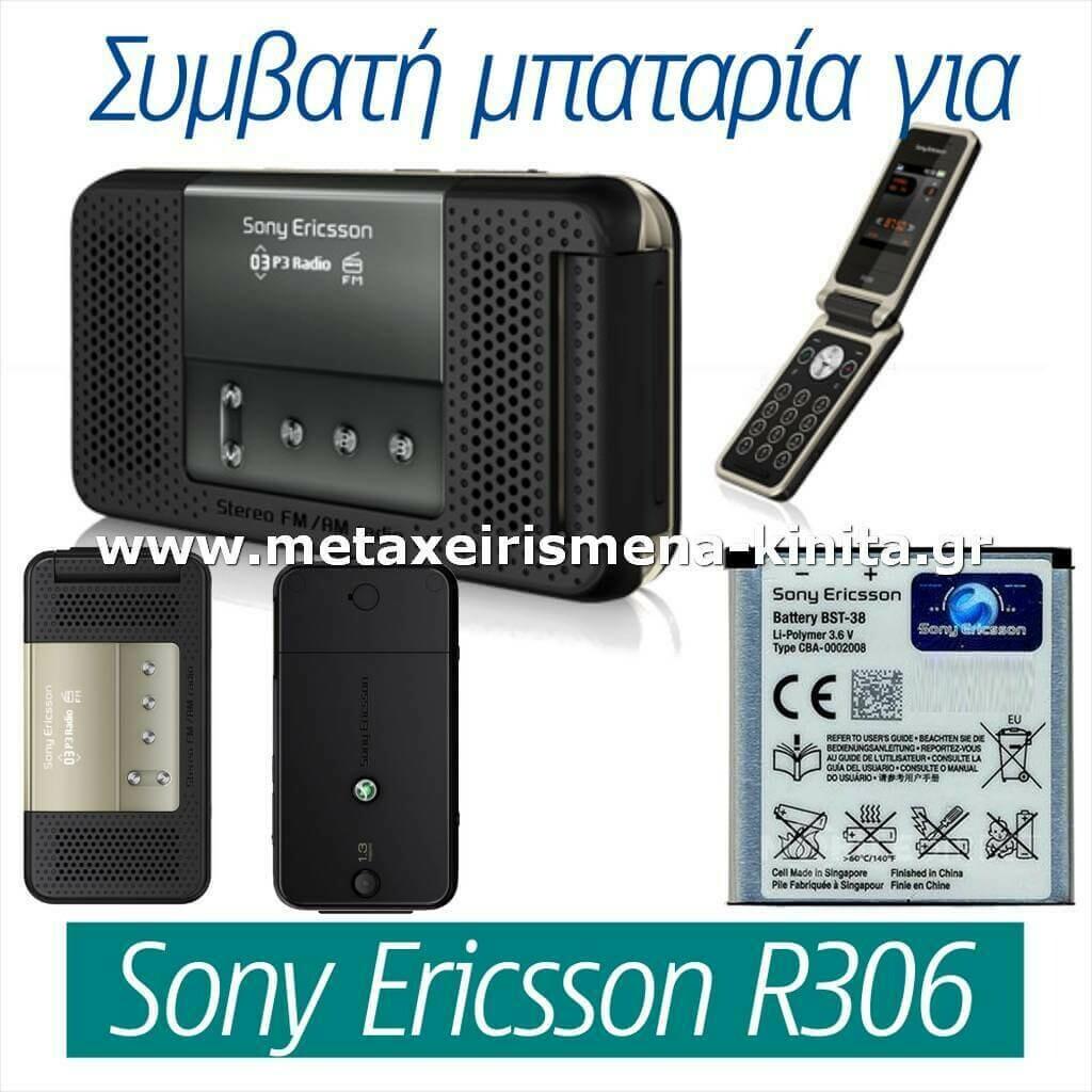 Μπαταρία για Sony Ericsson R306 Radio συμβατή
