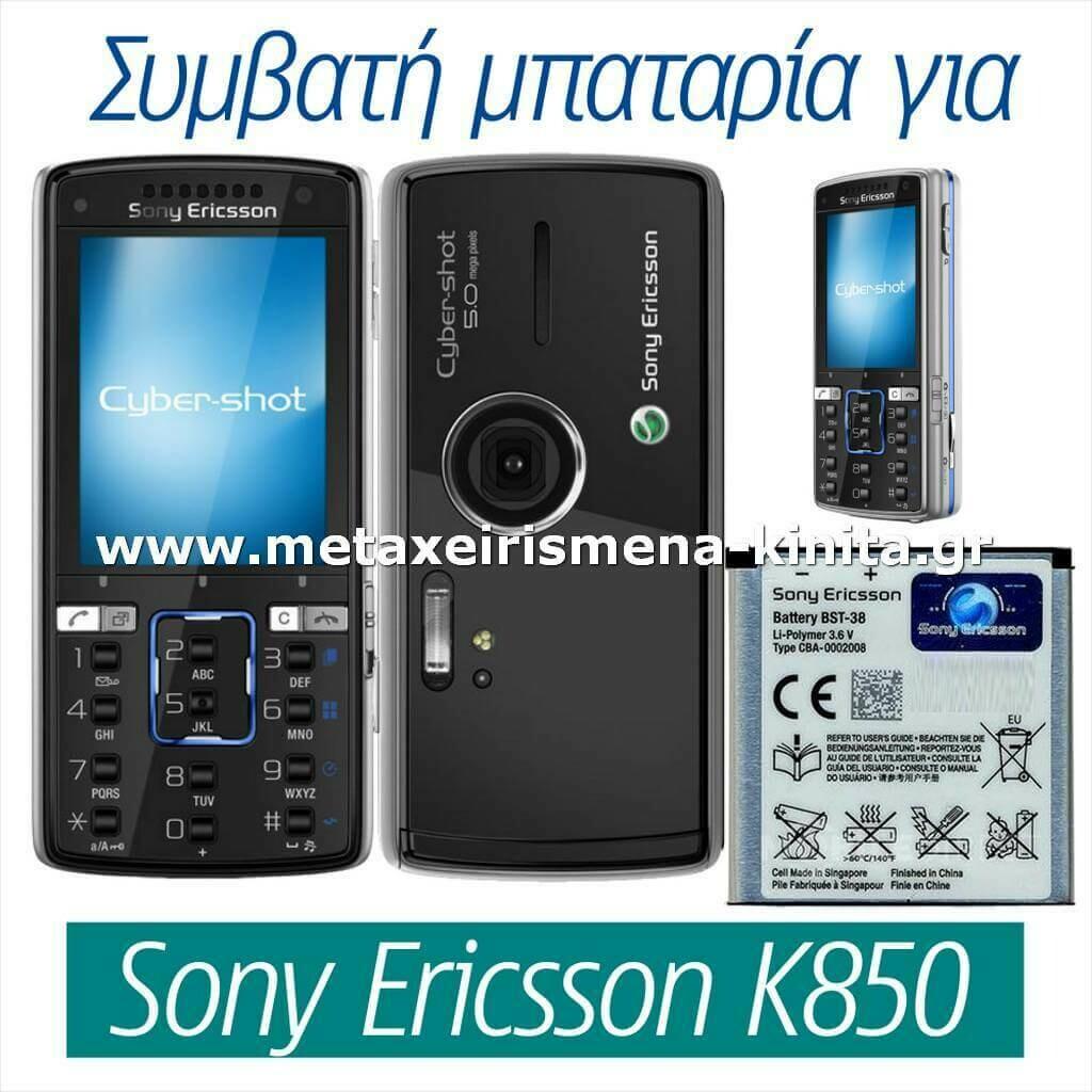 Μπαταρία για Sony Ericsson K850 συμβατή