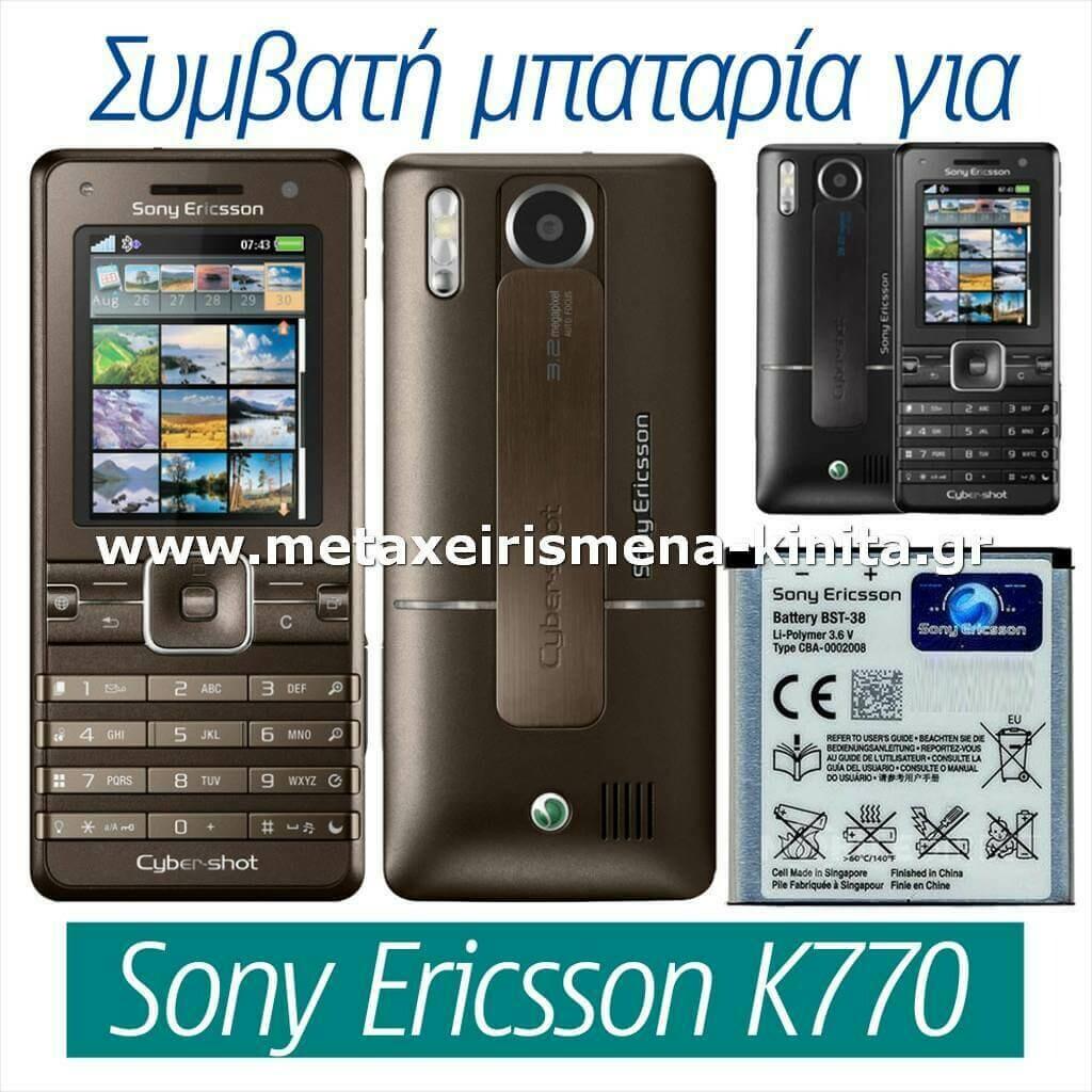 Μπαταρία για Sony Ericsson K770 συμβατή