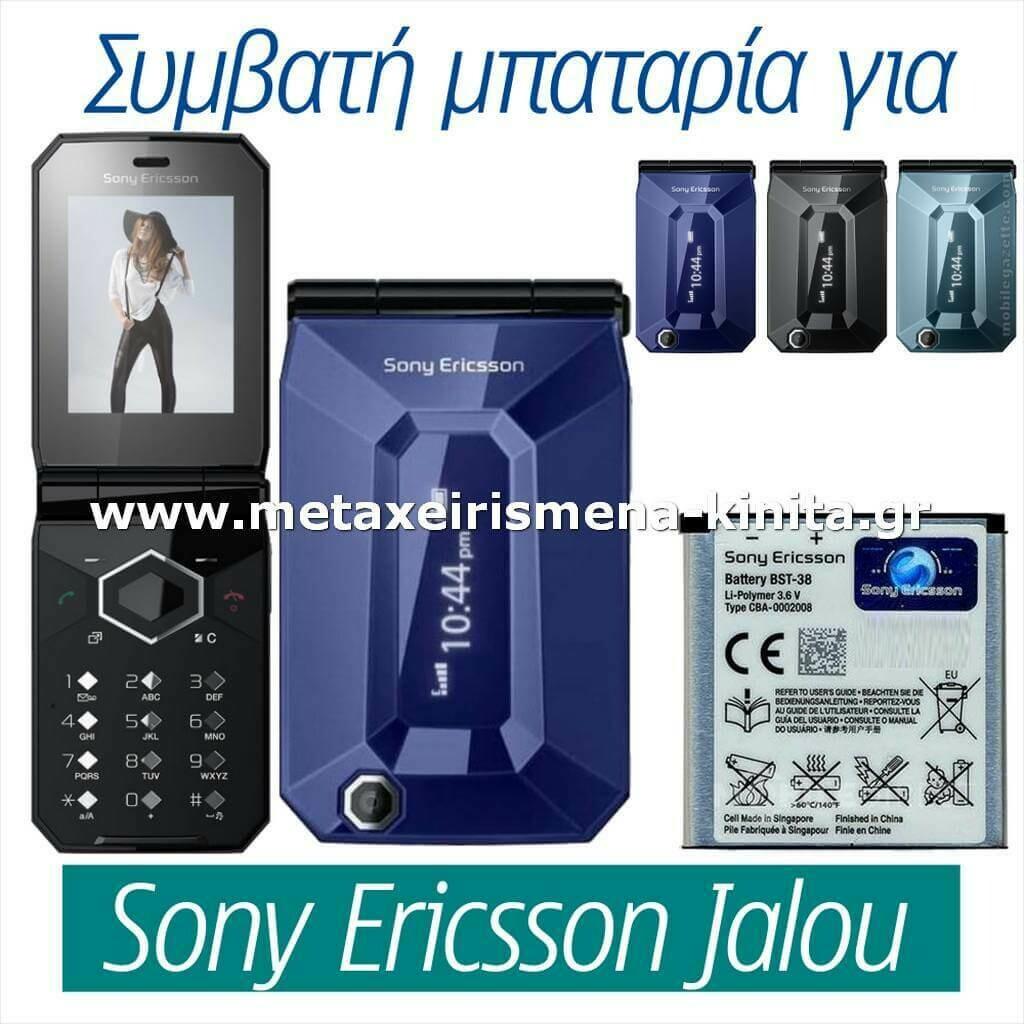 Μπαταρία για Sony Ericsson F100i Jalou συμβατή