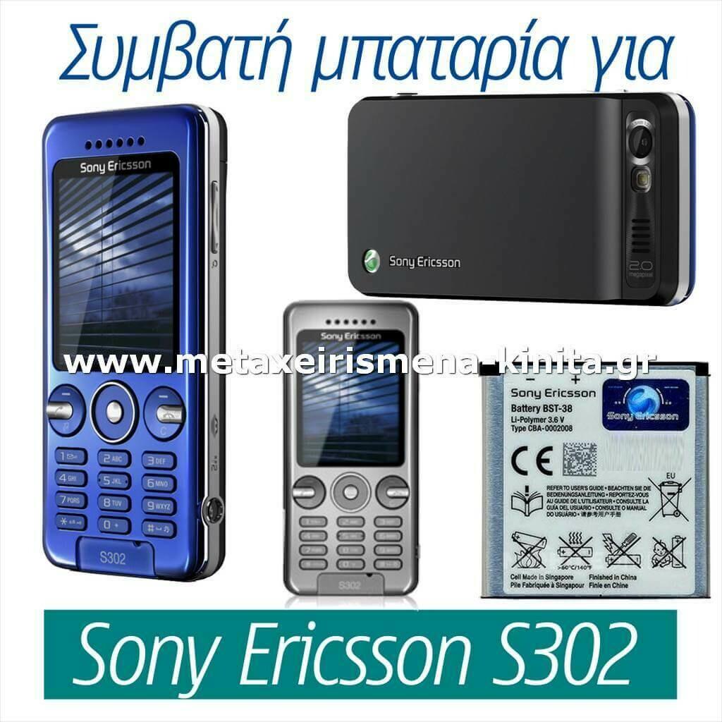 Μπαταρία για Sony Ericsson S302 συμβατή