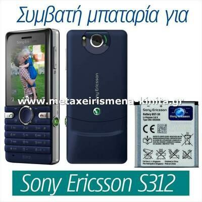 Μπαταρία για Sony Ericsson S312 συμβατή