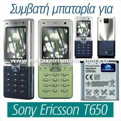 Μπαταρία για Sony Ericsson T650 συμβατή
