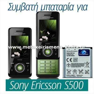 Μπαταρία για Sony Ericsson S500 συμβατή