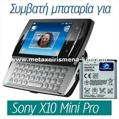 Μπαταρία για Sony Ericsson X10 Mini Pro συμβατή