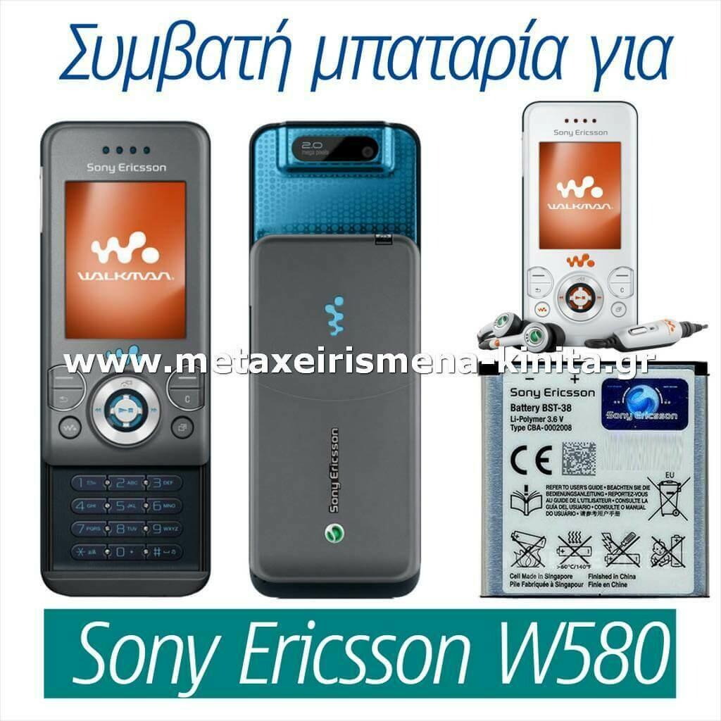 Μπαταρία για Sony Ericsson W580 συμβατή