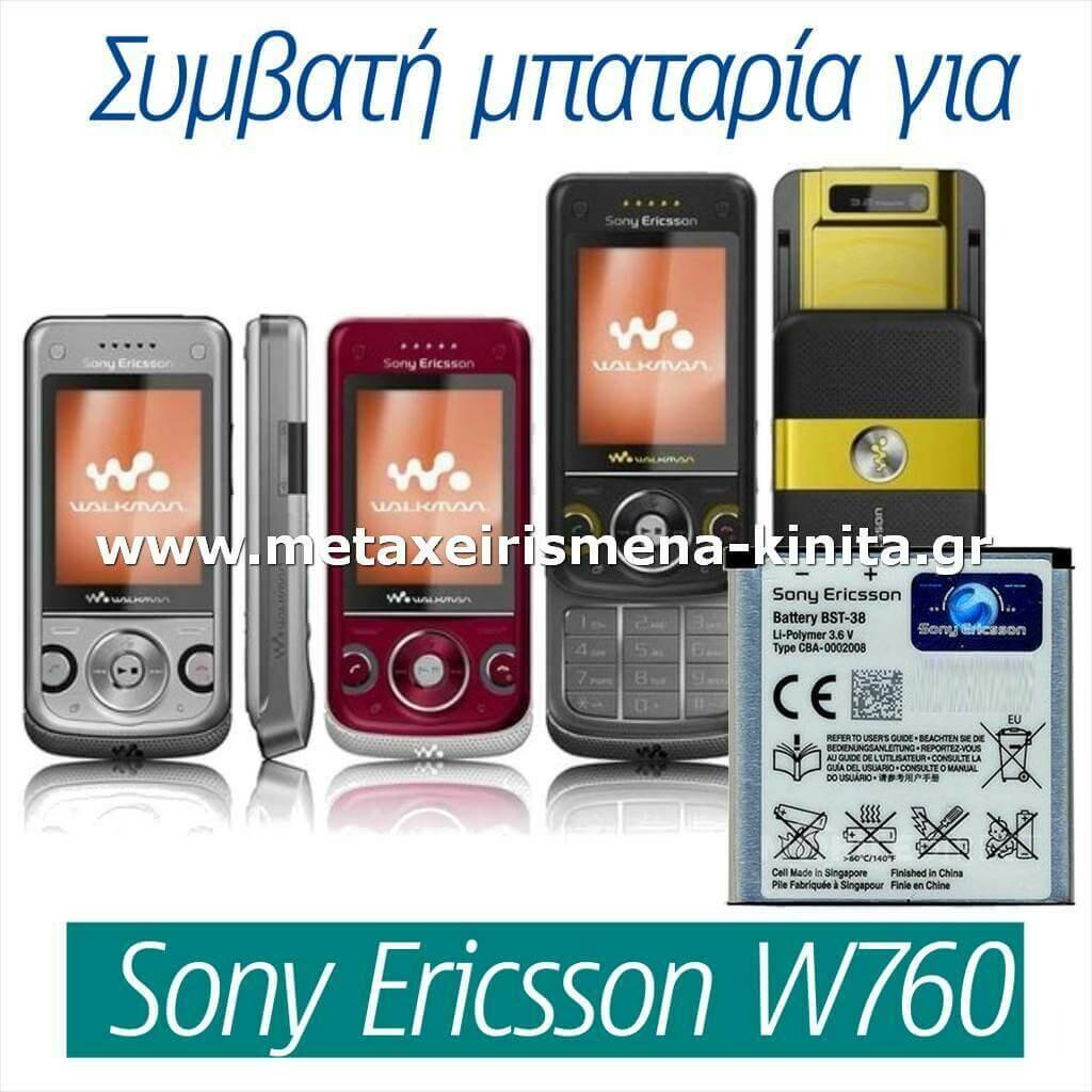 Μπαταρία για Sony Ericsson W760 συμβατή