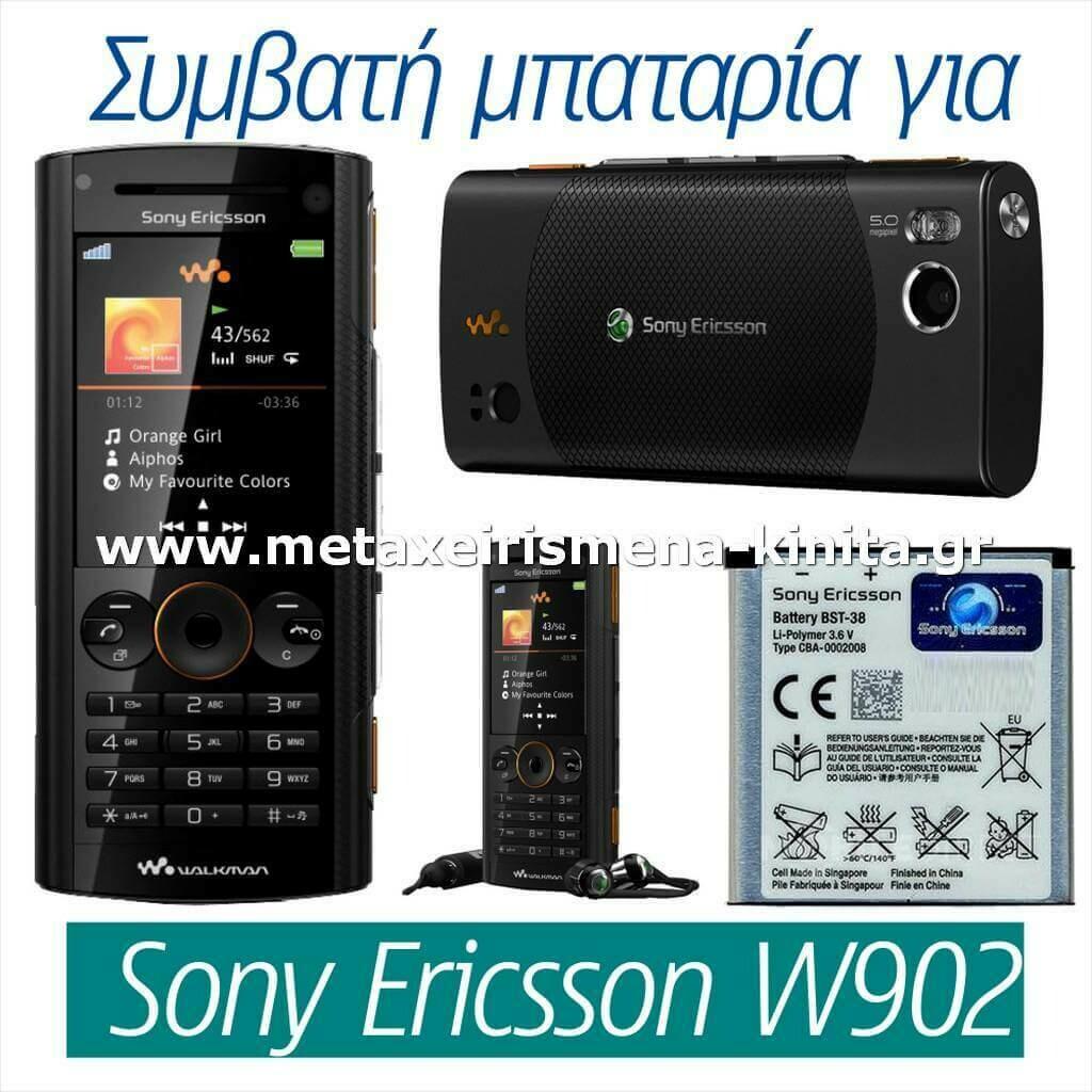 Μπαταρία για Sony Ericsson W902 συμβατή