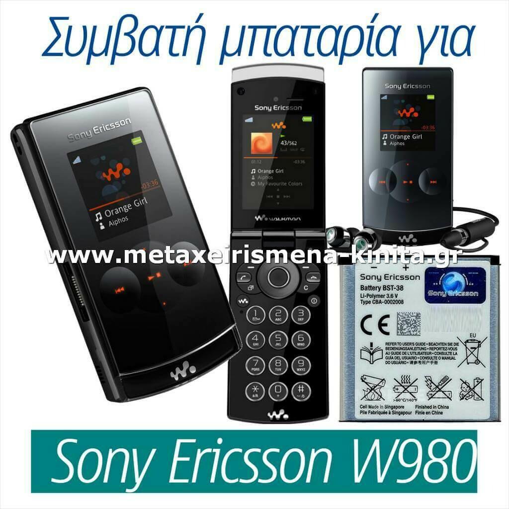 Μπαταρία για Sony Ericsson W980 συμβατή