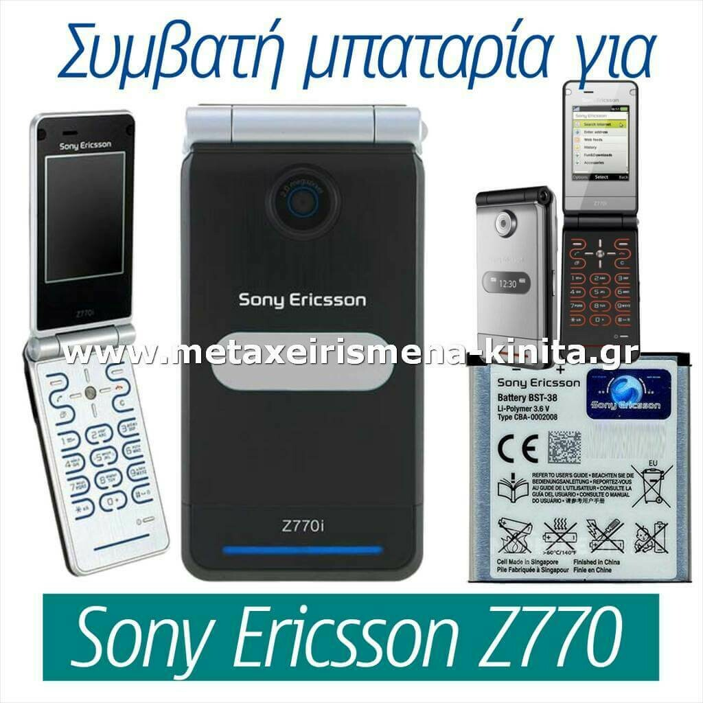 Μπαταρία για Sony Ericsson Z770 συμβατή