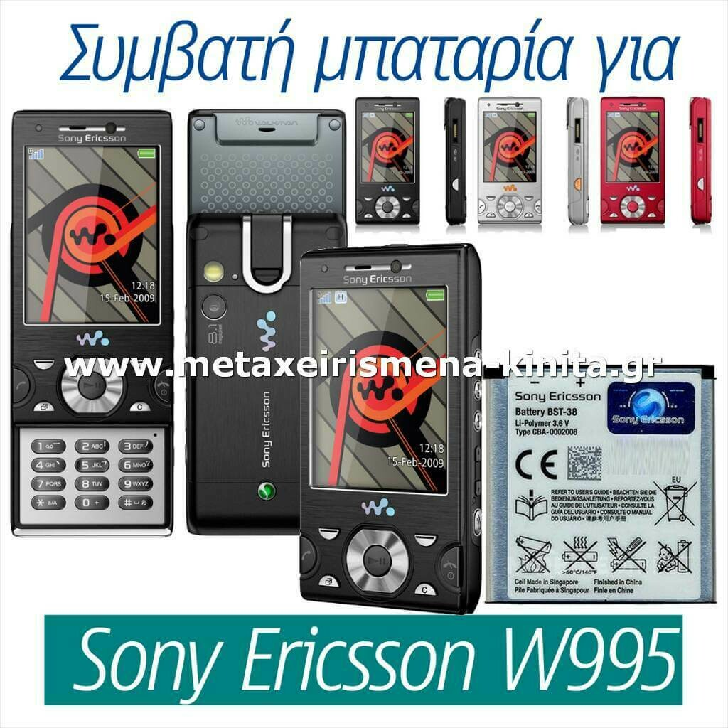 Μπαταρία για Sony Ericsson W995 συμβατή