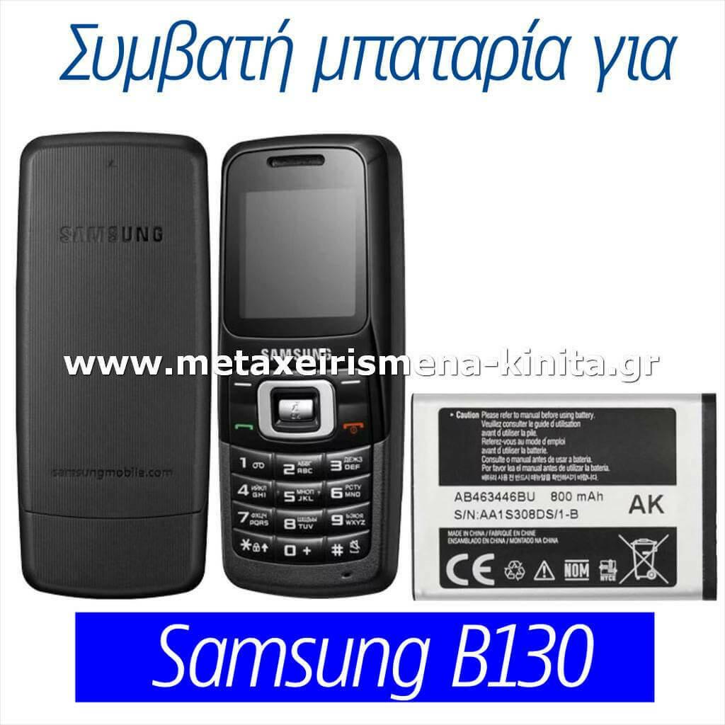 Μπαταρία για Samsung B130 συμβατή