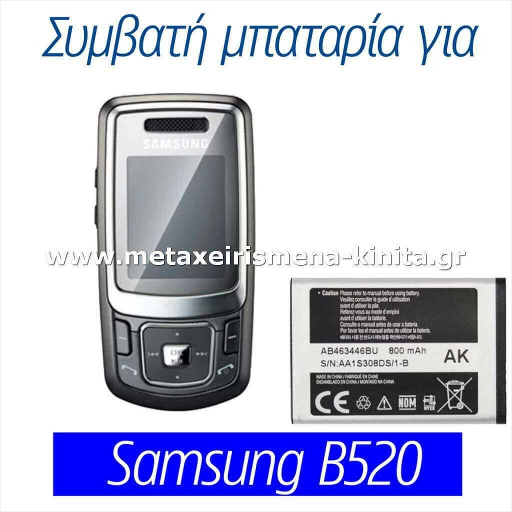 Μπαταρία για Samsung B520 συμβατή