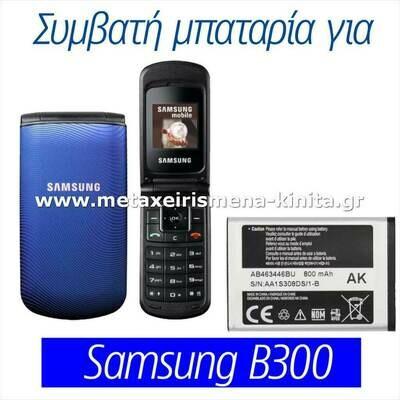 Μπαταρία για Samsung B300 συμβατή