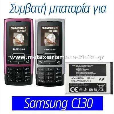 Μπαταρία για Samsung C130 συμβατή