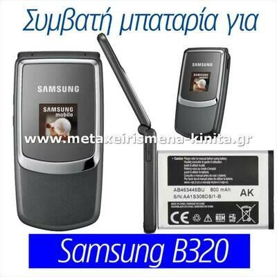 Μπαταρία για Samsung B320 συμβατή