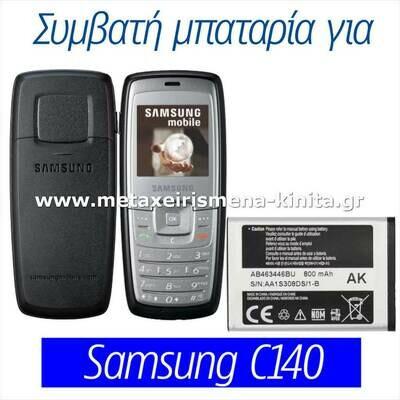 Μπαταρία για Samsung C140 συμβατή