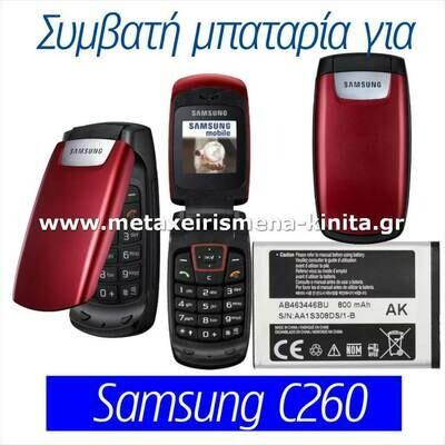Μπαταρία για Samsung C260 συμβατή