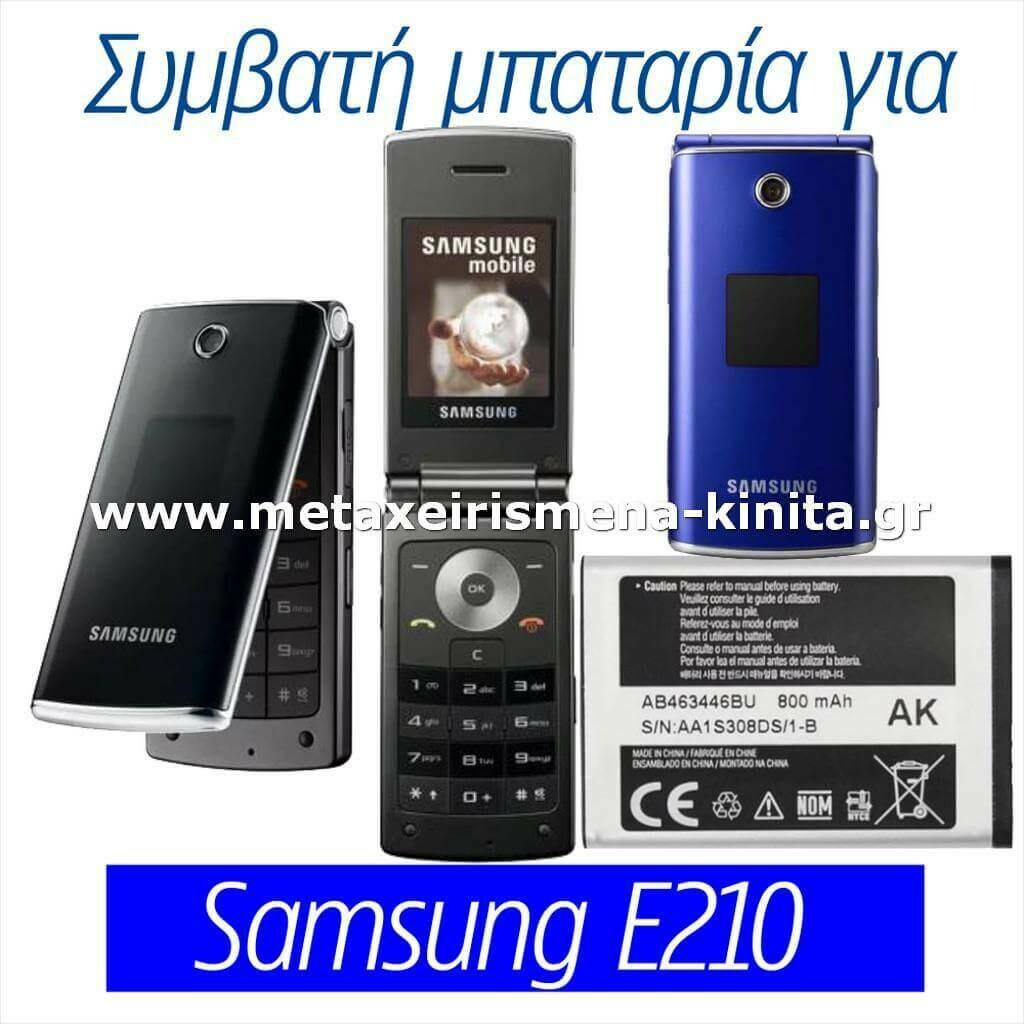 Μπαταρία για Samsung E210 συμβατή