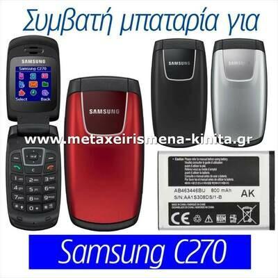 Μπαταρία για Samsung C270 συμβατή