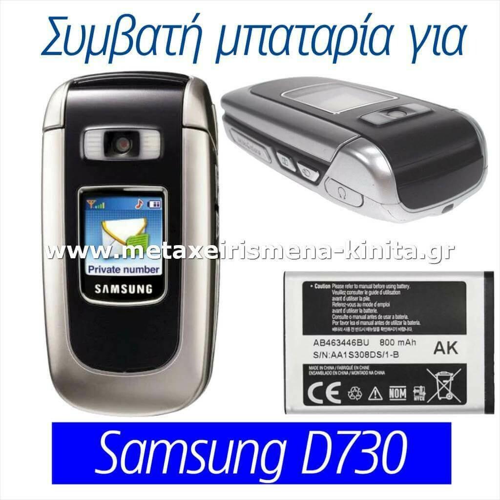 Μπαταρία για Samsung D730 συμβατή