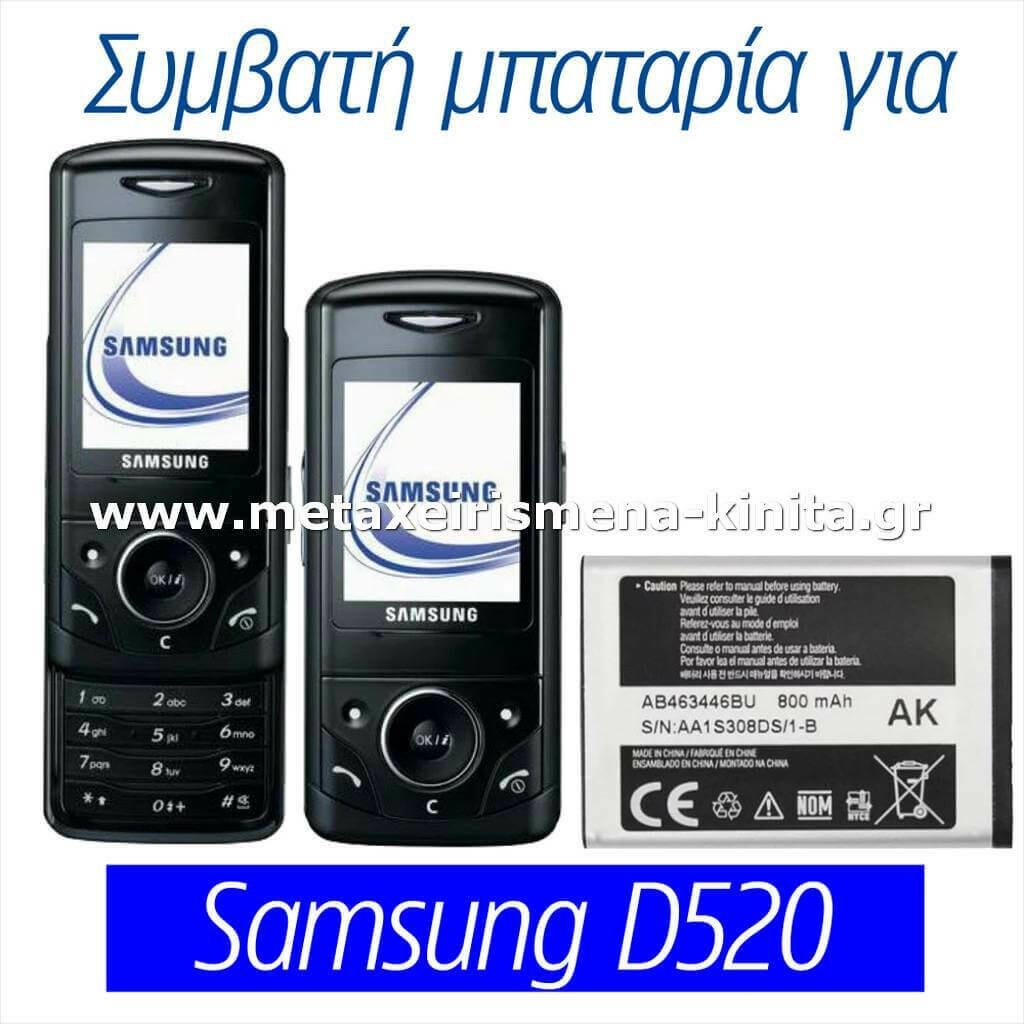 Μπαταρία για Samsung D520 συμβατή