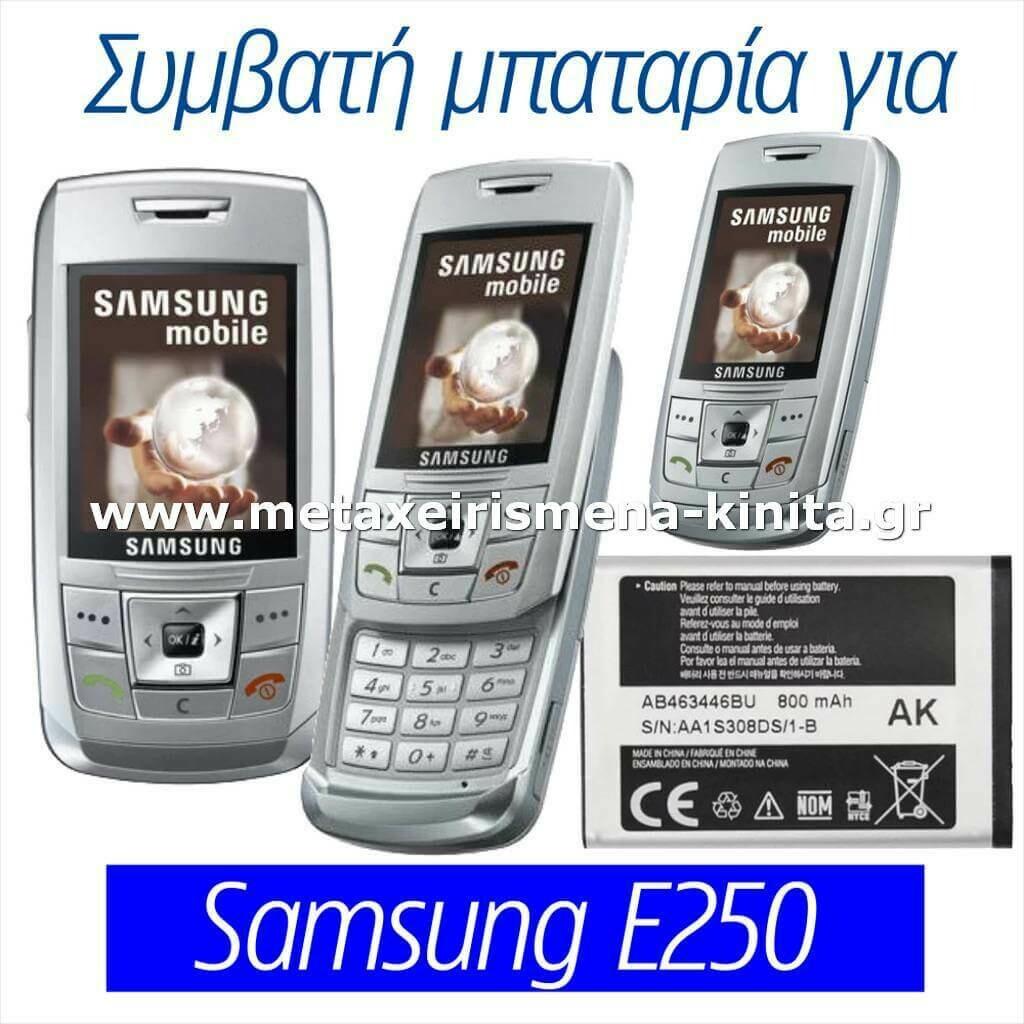 Μπαταρία για Samsung E250 συμβατή
