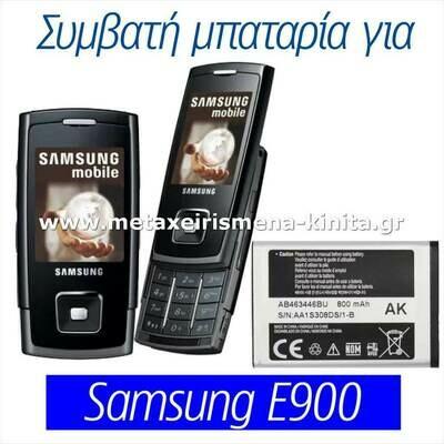 Μπαταρία για Samsung E900 συμβατή