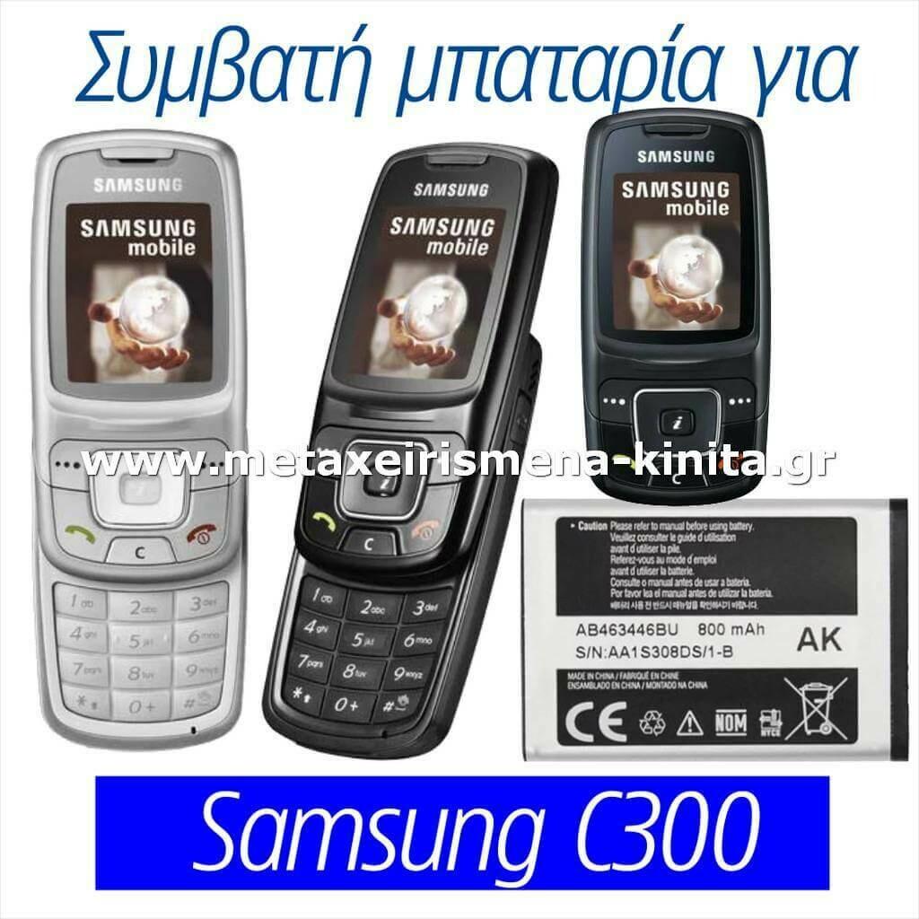 Μπαταρία για Samsung C300 συμβατή