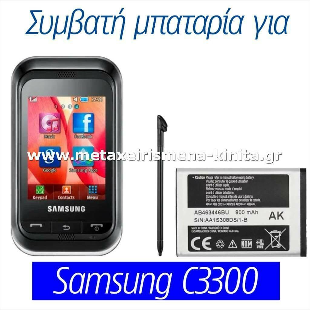 Μπαταρία για Samsung C3300 συμβατή