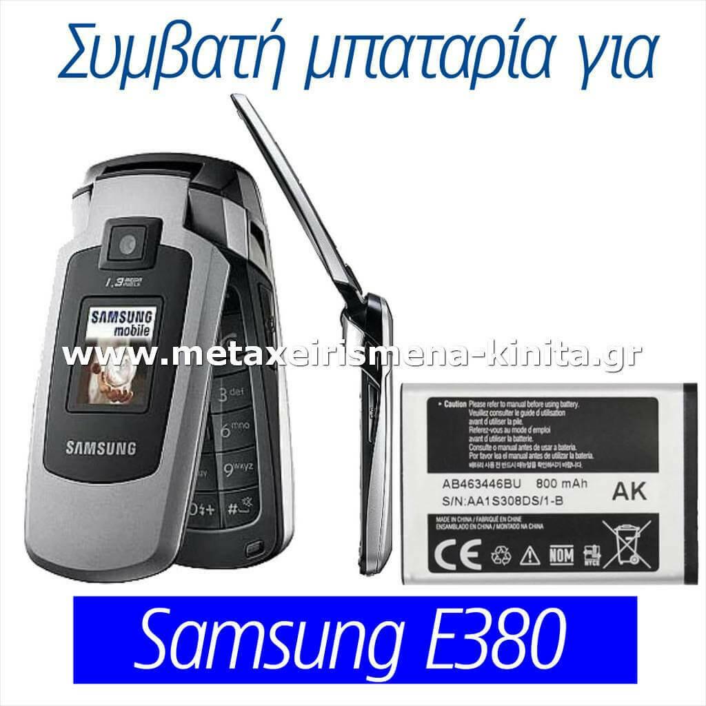 Μπαταρία για Samsung E380 συμβατή