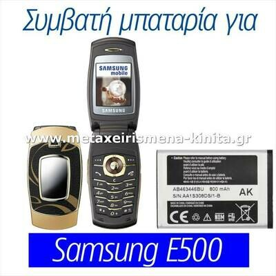 Μπαταρία για Samsung E500 συμβατή